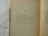 1976 ЖЗЛ каталог биографий 1933-1973, фото №11