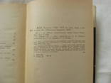 1976 ЖЗЛ каталог биографий 1933-1973, фото №12