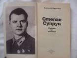 1980 Степан Супрун Лётчик Авиатор Биографическая повесть, фото №6