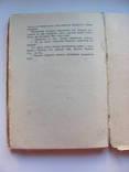 Карел Чапек .  Кракатіт 1930 р, фото №9