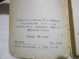 Севостополь, фото №4