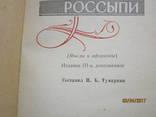Золотые россыпи (мысли и афоризмы) 1961 год, фото №5