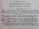 М.Бажан Избранное 2 том, фото №7
