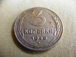 3 коп 1945р 1В СРСР