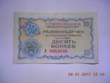 Разменный чек десять копеек 1976