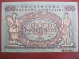 100 гривень. стан photo 2