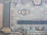 100 гривень. стан photo 5