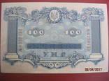 100 гривень. стан photo 6
