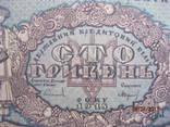 100 гривень. стан photo 8