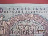 100 гривень. стан photo 9