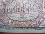100 гривень. стан photo 10
