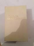 Микола Островський, 3 тома, фото №3