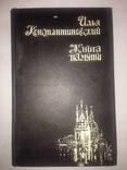 Илья Константиновский, Книга памяти, фото №2