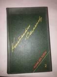 Константин Симонов, 2 тома, фото №3