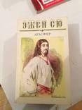 Эжен Сю, Агасфер, 6 книг, без 1й, фото №3