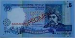 Зразок Образец 5 гривен 1994 в подарочной