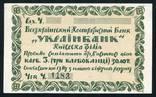 3 крб золотом 1924г, Всеукраинский Кооперативный Банк. photo 1