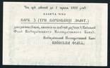3 крб золотом 1924г, Всеукраинский Кооперативный Банк. photo 2