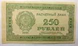 250 рублей. 1921 год. Вз. звезды.