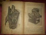 Литография и офсет 1932