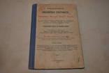 Новозаветная библейская хрестоматия. 1914г.