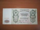 500 руб. 1912 г. UNC. photo 1