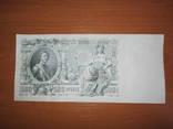 500 руб. 1912 г. UNC. photo 2