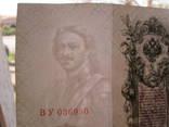 500 руб. 1912 г. UNC. photo 3