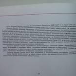 Справочник эксперта. photo 7