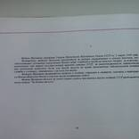 Справочник эксперта. photo 9