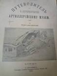 1902 Путеводитель по артиллерийскому музею