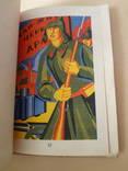 1929 Ілюстрування дитячої книжки Київ
