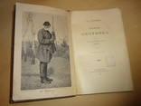 1909 Записки охотника охота
