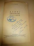Українськи поетики з автографом автора Г.М. Сивокінь