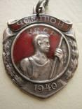 Чемпион УРСР 1940 бокс серебро
