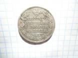 Полтина 1825 спб.пд.