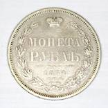 1 рубль 1854 года СПБ