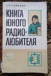 Книга юного радио-любителя