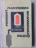 Ремонт лампових радіоприймачів