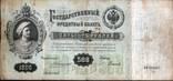 500 рублей 1898г. А.Коншин, Сафронов