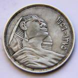 20 Куруш Пиастр 1956, Египет, серебро