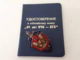 Знак 60 лет ВЧК КГБ photo 1