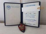 Знак 60 лет ВЧК КГБ photo 2
