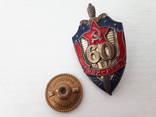 Знак 60 лет ВЧК КГБ photo 3