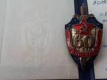 Знак 60 лет ВЧК КГБ photo 12