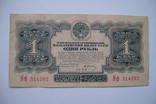 1 рубль 1934 год