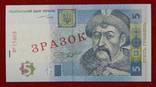 Украина 5 гривен 2004 г. ЗРАЗОК ПРЕСС