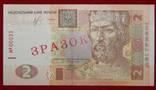 Украина 2 гривны 2013 г. ЗРАЗОК Пресс