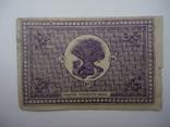 25 рублей Расчетный знак ДВР (Дальневосточная республика) 1920г