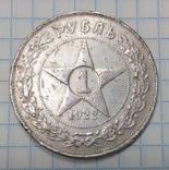 1 рубль 1922 (А.Г)